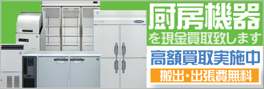 厨房機器や店舗用品を東広島市で現金買取