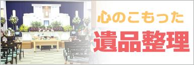三田市で遺品整理でお困りの際はリサイクルジャパン