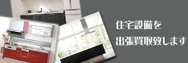 佐伯区でモデルルームや展示場の住宅設備を買取致します。