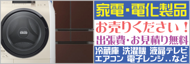 東広島市で家電を売るならリサイクルジャパン