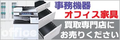 事務機器やオフィス家具を安芸高田市で買取致します。