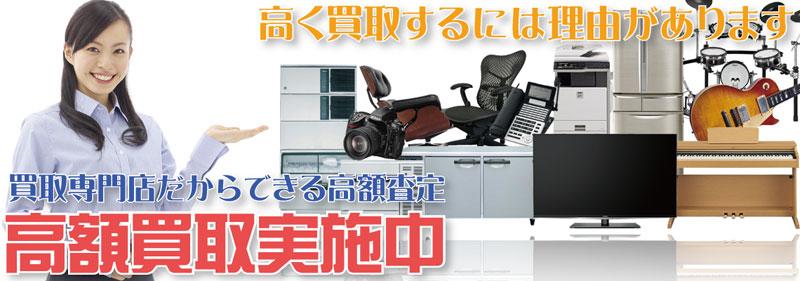 神戸市で高く買取するには理由があります!兵庫リサイクルジャパン