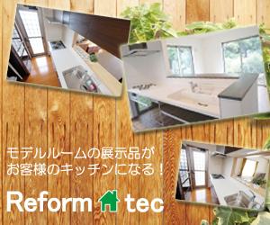 激安・格安のリフォームは福岡のリフォームテック!驚きのリフォームで安心のサービス