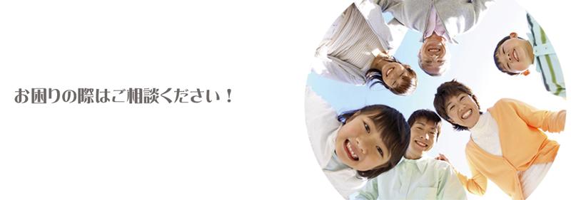 明石市,三木市,加古川市をはじめ兵庫県全域で不用品回収・遺品整理を承ります。