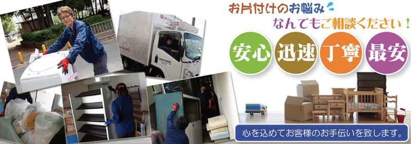 神戸市,芦屋市,西宮市をはじめ兵庫県全域で不用品回収・遺品整理を承ります。