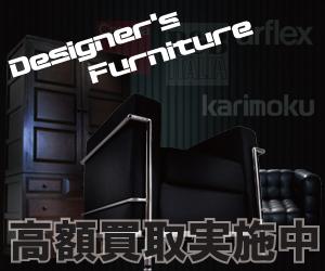 デザイナーズ家具やブランド家具などの高級家具を買取致します