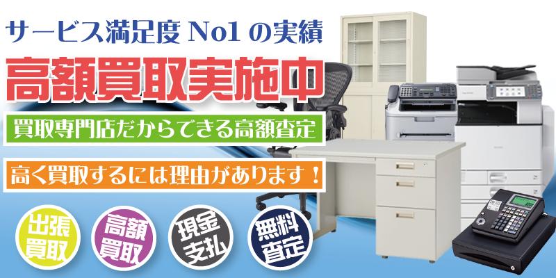 神戸市で事務機器やオフィス家具の買取は兵庫リサイクルジャパンにお任せください。