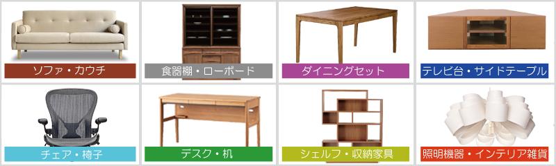 神戸市をはじめ兵庫県全域でソファ、食器棚、ダイニングセット、テーブルなど出張買取専門リサイクルショップが買取致します。
