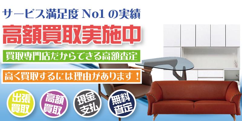 神戸市をはじめ兵庫県全域で家具を出張買取致します。