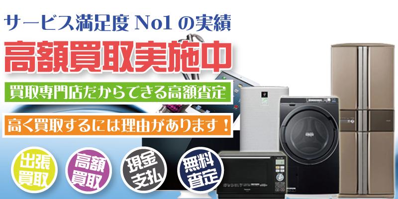 神戸市をはじめ兵庫県で家電・電化製品を売るなら買取専門リサイクルショップ