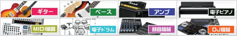 ギター、ベース、アンプ、MIDI、三味線など様々な楽器のを出張買取致します。