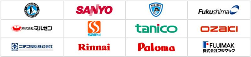 HOSHIZAI(ホシザキ),DAIWA(ダイワ),SANYO(サンヨー)などの厨房機器メーカーは高額買取対象
