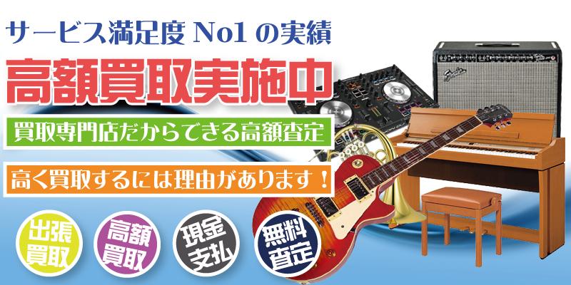 神戸市・兵庫県で電子ピアノ、エレキギター、エレキベースそのた音響機器を出張買取致します