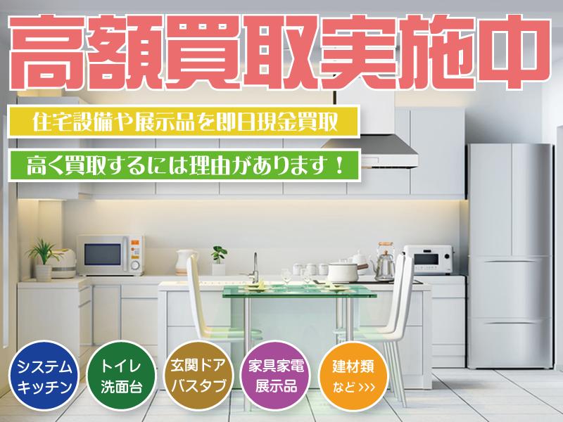 神戸市・兵庫県でシステムキッチン・ユニットバス・トイレなどの住宅設備を即日現金買取致します