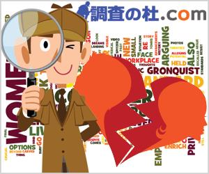 神戸市をはじめ兵庫県で浮気調査・不倫調査の事なら調査の杜