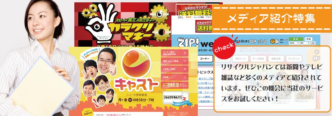 神戸市・兵庫県でテレビなど多くのメディアで紹介されているリサイクルショップ