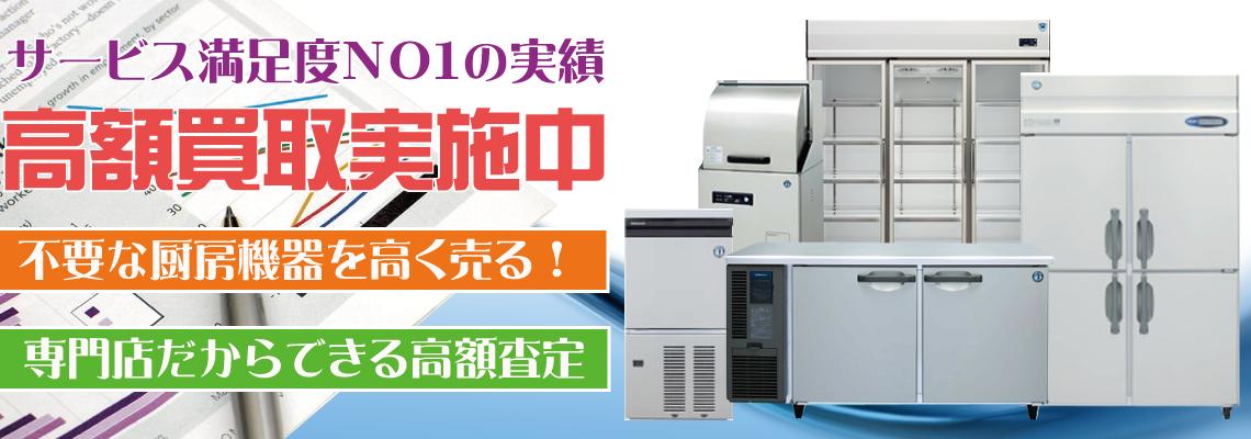 神戸市・兵庫県で厨房機器を高額買取するリサイクルショップ