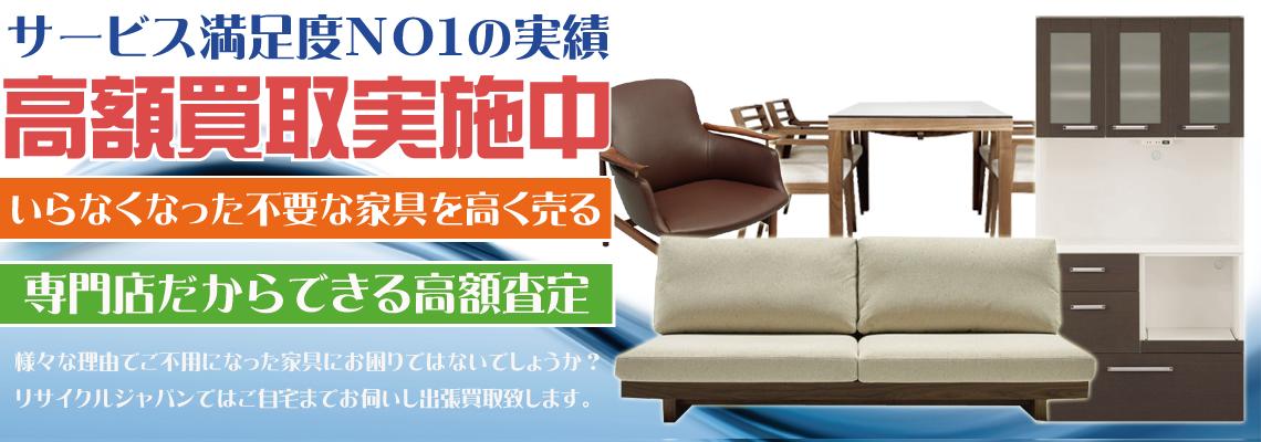 神戸市・兵庫県で家具を高額買取するリサイクルショップ