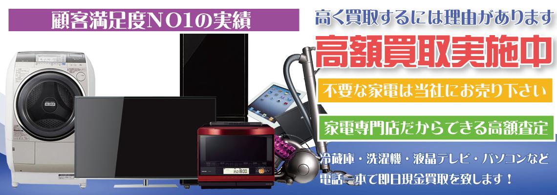 神戸市・兵庫県で家電や電化製品を高額買取するリサイクルショップ