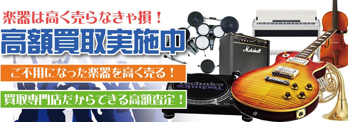 神戸市・兵庫県で楽器・音響機器・アンプを高額買取