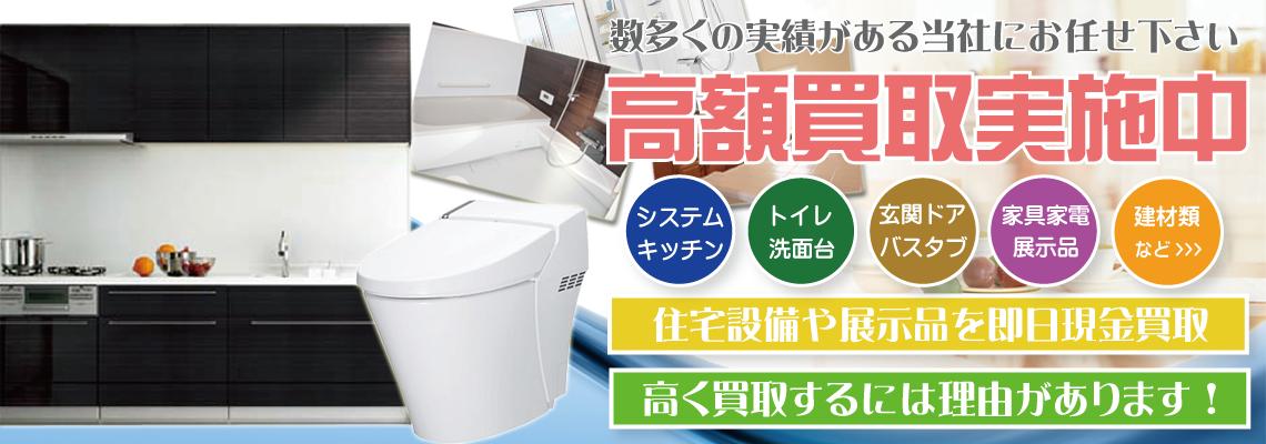 神戸市・兵庫県でシステムキッチン、トイレ、キャビネットを高額買取致します