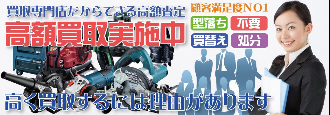 神戸市・兵庫県で電動工具を高額買取
