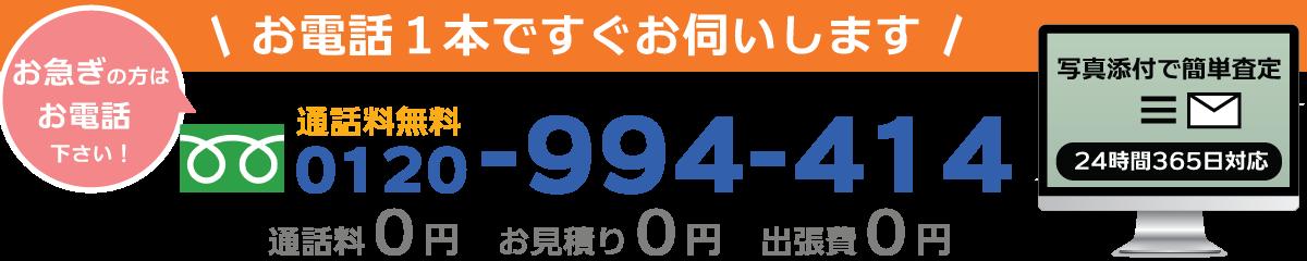 神戸市・兵庫県の買取専門リサイクルショップにお見積り