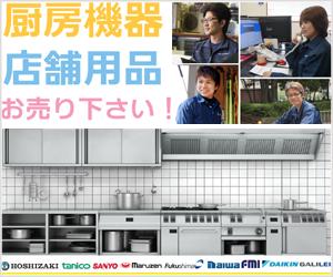 厨房機器の買取販売はリサイクルジャパン