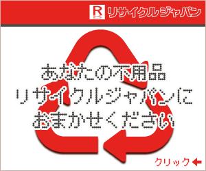 横浜・神奈川の買取専門リサイクルショップ